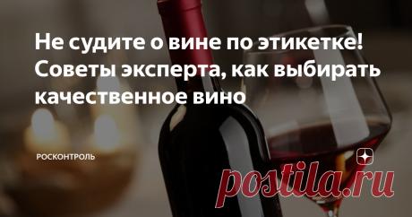 Не судите о вине по этикетке! Советы эксперта, как выбирать качественное вино Приобретая вино, трудно избежать ошибки. Сухое или полусладкое, французское или итальянское, молодое или постарше? Наш эксперт поможет купить лучшее вино, исходя из вашего бюджета и пожеланий. При выборе вина довольно трудно избежать ошибки. Порой даже хорошее вино, от известного производителя может быть испорчено, в силу каких-то обстоятельств. 100% гарантии нет никогда.  Советы о правилах выбор...