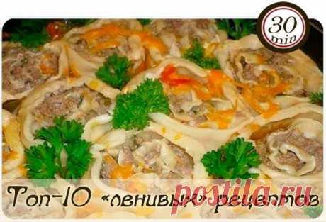 Топ-10 «ленивых» рецептов / Любимая Азия