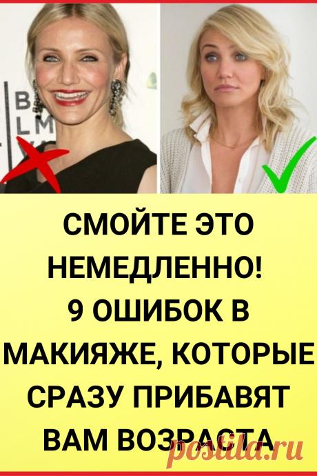 Смойте это немедленно! 9 ошибок в макияже, которые сразу прибавят вам возраста: уверены, вы их делаете