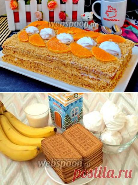 Торт из зефира и печенья без выпечки рецепт с фото, как приготовить на Webspoon.ru
