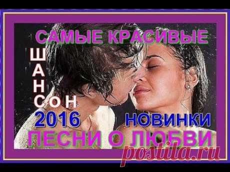 Самые красивые песни о Любви_Новинки Шансона 2016(Сборник видеоклипов)
