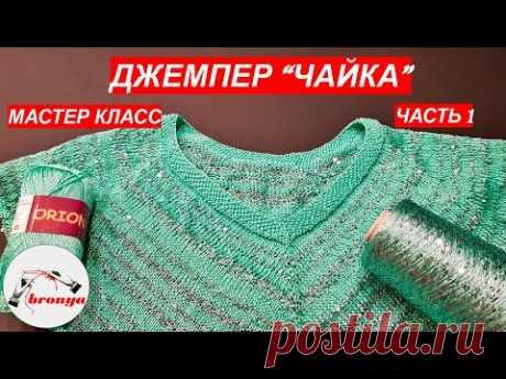 """Джемпер  """"Чайка"""".  Часть 1"""
