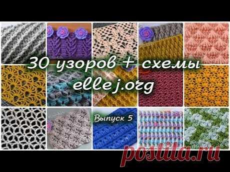 ♥ 30 узоров для вязания крючком + СХЕМЫ вязания • Ко всем узорам есть МК • Выпуск 5 • ellej.org