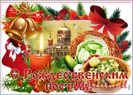 Картинки с Рождественским Постом | ТОП Картинки
