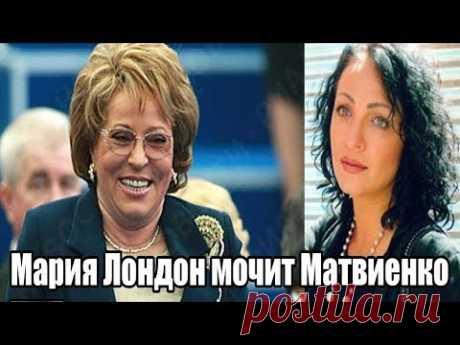 Мария Лондон мочит Валентину Матвиенко - Тютину