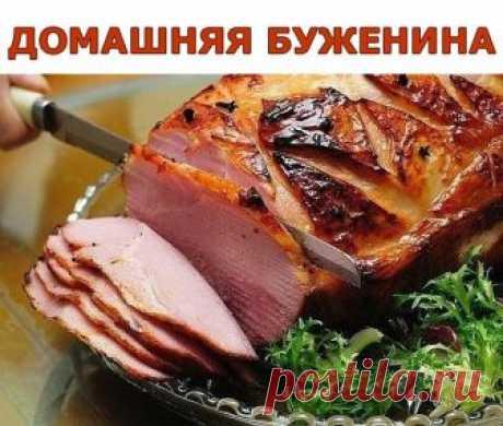Домашняя буженина  Ингредиенты: ● Кусок свинины (800-900г) ● 2-3 ч. л. соли ● 2-3 зуб. чеснока ● 2 шт. лаврового листа ● 1 л воды Приготовление: 1.В кипящую воду добавляем соль, перец, специи и лавровый лист. Хорошо размешать и полностью охладить 2.Кладем в нее мясо, накрываем пленкой, ставим в холодильник на 4-5 часов, лучше на ночь. Промаринованное мясо обсушить, еще раз поперчить, посолить, приправить специями. 3.Делаем надрезы, которые заполняем чесноком. 4.Духовку раз...