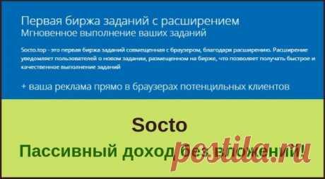 Socto представляет первую биржу заданий в браузерах пользователей