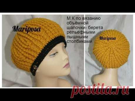 Объёмная шапочка - берет рельефными пышными столбиками.(# 3 ) - YouTube
