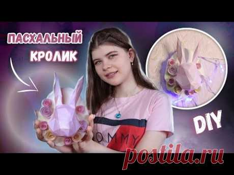 DIY ПАСХАЛЬНЫЙ КРОЛИК ПАПЕРКРАФТ ИЗ БУМАГИ | Katrin//Kate