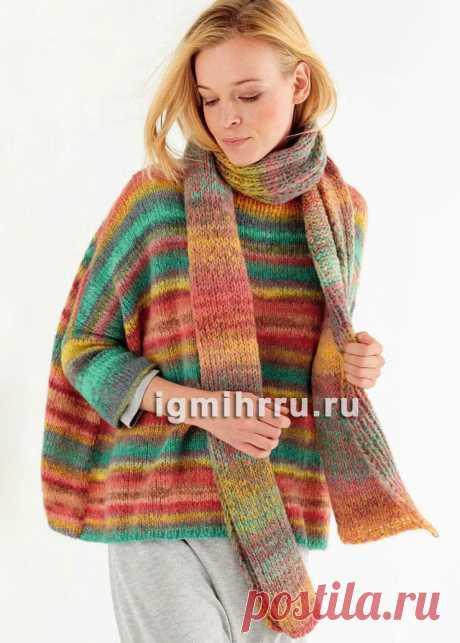 Разноцветный пуловер оверсайз, дополненный длинным шарфом. Вязание спицами со схемами и описанием