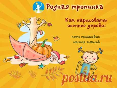 Как нарисовать осеннее дерево: рисование осеннего дерева с детьми Как нарисовать осеннее дерево: пошаговые мастер-классы, примеры детских рисунков.