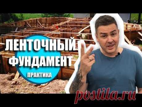 СТРОИТЕЛЬСТВО ФУНДАМЕНТА /  ПЛИТА ПЕРЕКРЫТИЯ / ЗАЛИВКА БЕТОНА / КАНАЛИЗАЦИЯ / СТРОЙКА