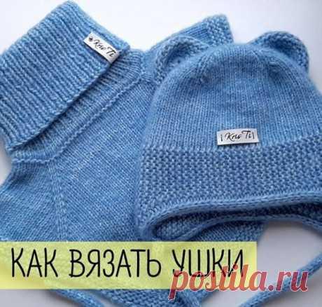 Как связать ушки спицами для шапки, капюшона,  Вязание для детей