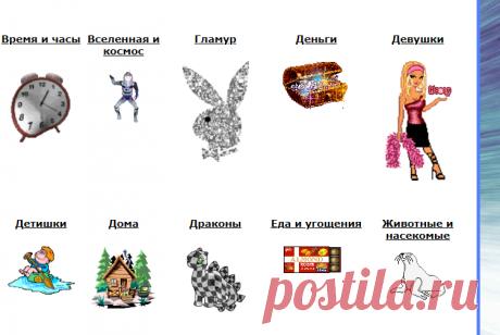 Живые картинки   Gif анимация, аватары, скачать анимацию, анимация для сайта, форума, блога