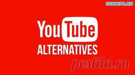 Лучшие альтернативы Youtube для просмотра видео.