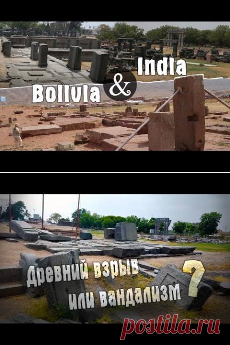 (15) ИНДИЯ: Форт Варангал - аналог Тиуанако и Пума Пунку? #1 - YouTube