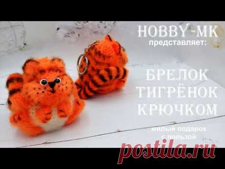 Брелок Тигренок крючком - подарок символ 2022 года тигра