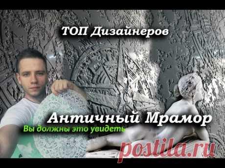 Вы такого ещё НЕ ВИДЕЛИ! Это самый ТОП ДИЗАЙНЕРОВ.Античный Мрамор .СЕКРЕТЫ нанесения. Киев. Украина