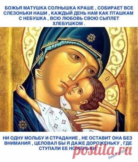 Помощи и заступлению Пресвятой Богородицы, ради её чудотворной Иконы!  +++