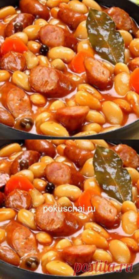 Отличное и сытное блюдо: белая фасоль с колбасой.