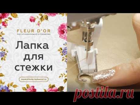 Подходит ли лапка вашей швейной машины для свободно-ходовой стежки? Урок 12 | Valentina Bukeeva