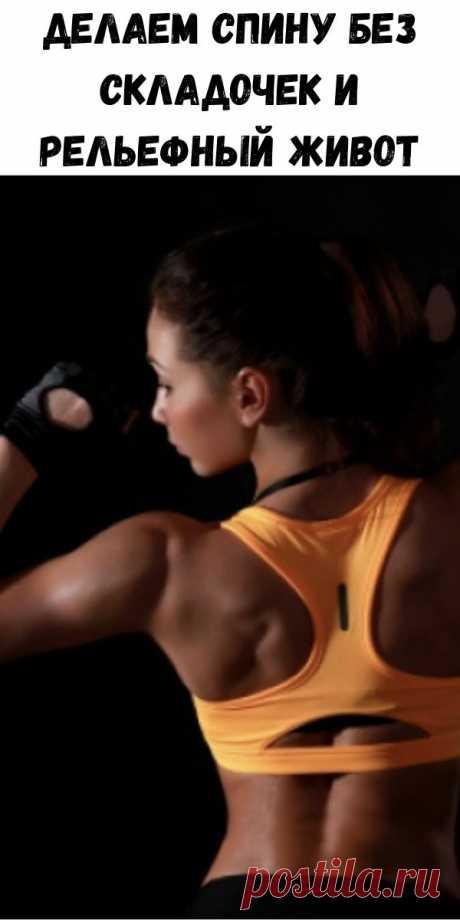 Делаем спину без складочек и рельефный живот - Советы для женщин
