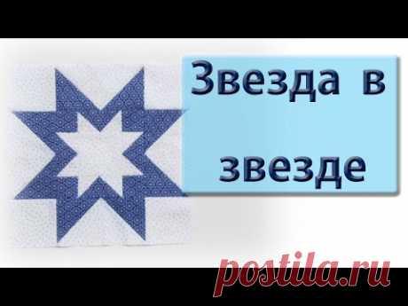 """Новый блок """"Звезда в звезде"""""""