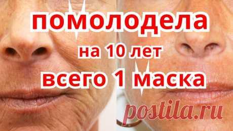 БУДЕТЕ в ШОКЕ! 1 Маска от Морщин ОМОЛОДИЛА на 10 лет Кожу лица Вы узнаете рецепт уникальной маски для омоложения кожи лица в домашних условиях, Вы будете в шоке от эффективности и  омоложении дряблой и тусклой кожи. Лицо...