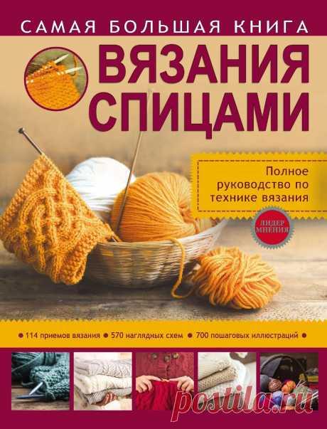 Самая большая книга вязания спицами 2017.