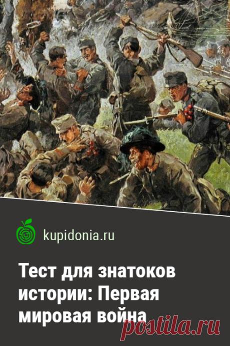 Тест для знатоков истории: Первая мировая война. Познавательный исторический тест о Первой мировой войне, состоящий из 20 вопросов разной сложности с вариантами ответов. Проверьте свои знания!