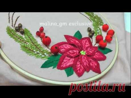Объёмная Вышивка: Рождественский венок  Stumpwork Poinsettia