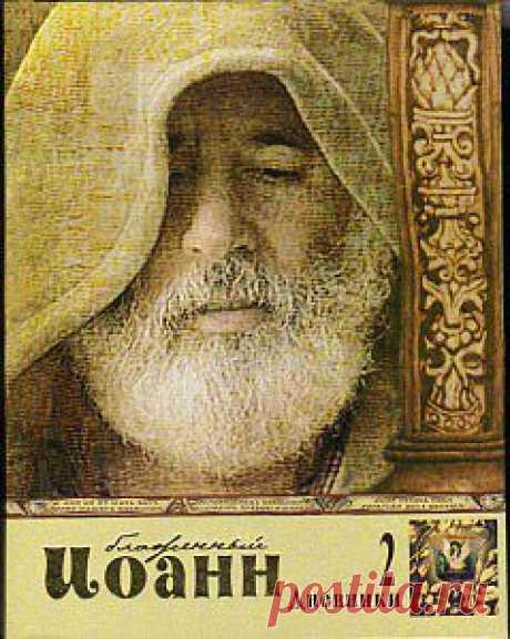 Дневники 2 том. Разговор с Богом| E-book PDF - Дневники - Электронные книги
