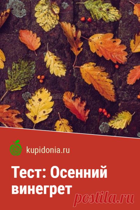 Тест: Осенний винегрет. Интересный тест на осеннюю тему из серии «Времена года». Проверьте свои знания об осени!