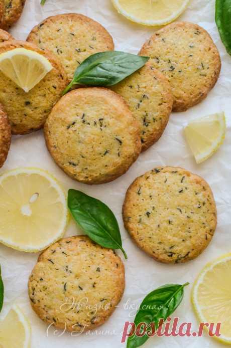 Сабле с лимоном и базиликом - Жизнь - вкусная! — ЖЖ