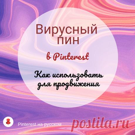Вирусный пин Pinterest — как использовать - Пинтерест на русском Поговорим о том, как использовать вирусный пин в Pinterest. Если вы обранужили, что ваша картинки в Пинтерест вдруг стала источником …