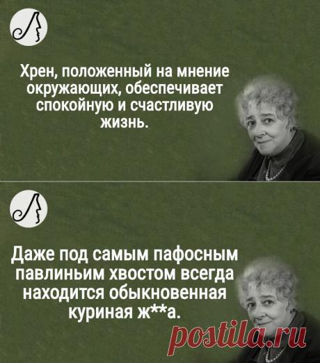 """""""Многие жалуются на свою внешность, и никто — на мозги."""" саркастичные цитаты Фаины Раневской   Личности   Яндекс Дзен"""