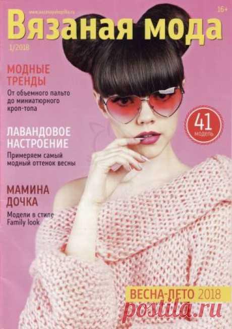 """Журнал """"Вязаная мода"""" №1 2018г"""