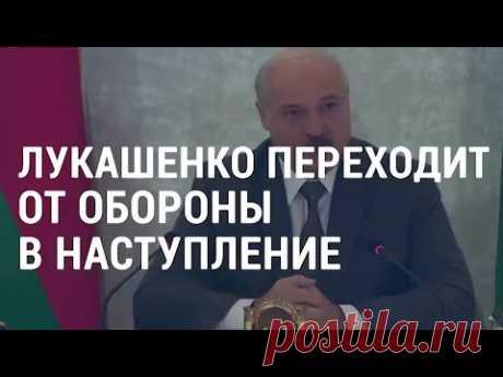 Лукашенко осмелел | АМЕРИКА | 19.08.20