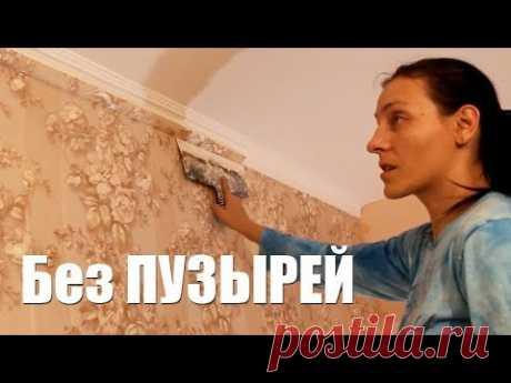 HOW TO GLUE WALL-PAPER WITHOUT STRAINING