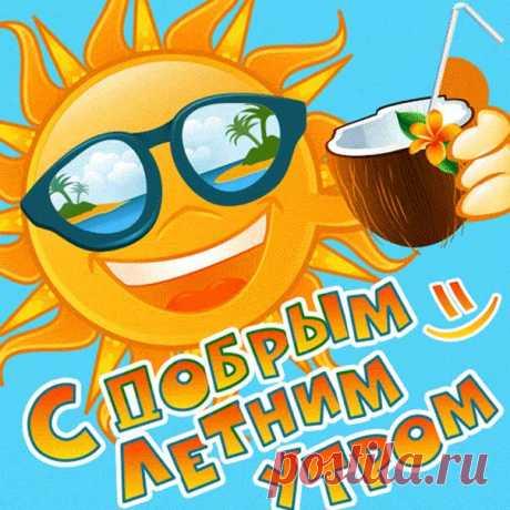 Утренний летний приветик открытка позитивная В картинках доброе утро летнее веселая гифка