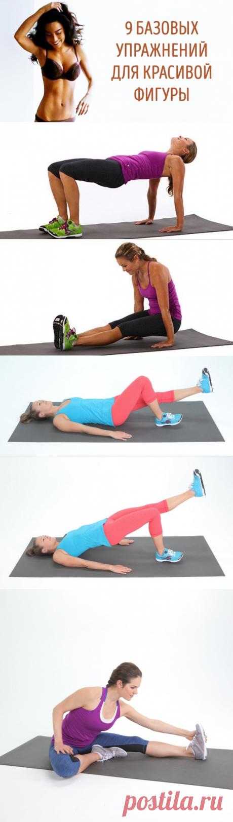 9базовых упражнений для красивой фигуры