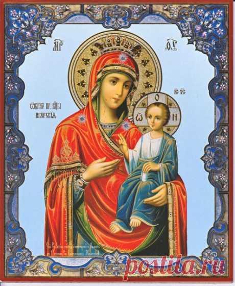 У каждого есть свой ангел-хранитель и своя икона. Молитесь перед своей иконой, просите через неё Господа об исцелении и оно обязательно будет. 🙏 Тех, кто родился с 22 декабря по 20 января, защитит икона Божьей Матери «Державная», а ангелы-хранители у них святой Сильвестр и преподобный Серафим Саровский. 🙏 Родившихся с 21 января по 20 февраля охраняют святые Афанасий и Кирилл, а защитят их иконы Божьей Матери «Владимирская» и «Неопалимая Купина». 🙏 Икона Иверской Божьей Матери является…