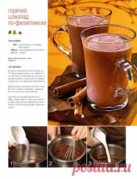 Горячий шоколад по-филиппински