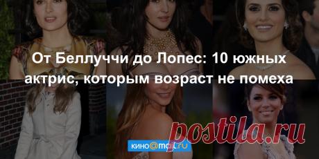 10 горячих актрис, которые неподвластны возрасту - Кино Mail.Ru