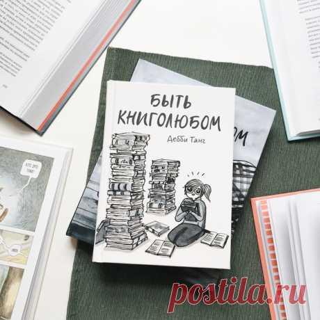 «Одни книги читаются легко. Другие — трудно. А некоторые книги меняют твою жизнь». Цитата из комикса «Быть книголюбом». А у вас есть книга, которая изменила вашу жизнь?