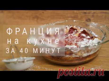 Клафути с клубникой. Быстрый французский пирог с ягодами (пирог с клубникой) - YouTube