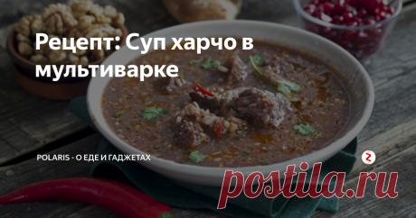Рецепт: Суп харчо в мультиварке Пошаговый рецепт с фото