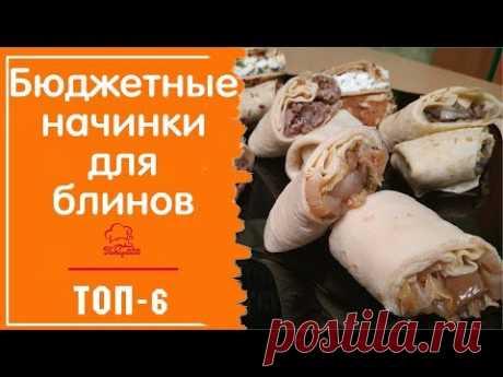 👍 НЕСЛАДКАЯ НАЧИНКА ДЛЯ БЛИНОВ ТОП-6 - Бюджетные и Вкусные Начинки для Блинчиков
