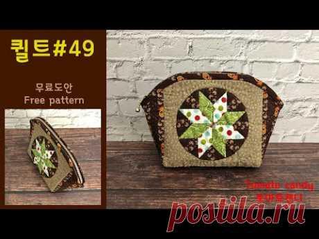 퀼트#49 다이아몬드 패치 파우치(pouch)#퀼트파우치