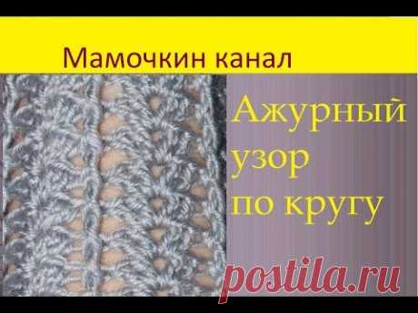 Вязание крючком Ажурный узор по кругу Crochet around pattern - YouTube